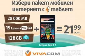 Три горещи промоции на комбинирани пакети - мобилен интернет с таблет от VIVACOM през август