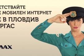 Макс вече предлага 4G мобилен интернет в Бургас и Пловдив