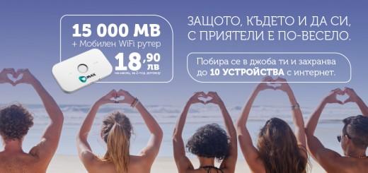 Макс пуска 15 000 MB 4G мобилен интернет на месец с мобилен WiFi рутер