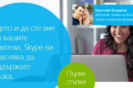 Microsoft, Skype... за SocialEvo