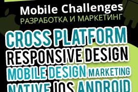 Готови ли сте за Мобилните Предизвикателства?