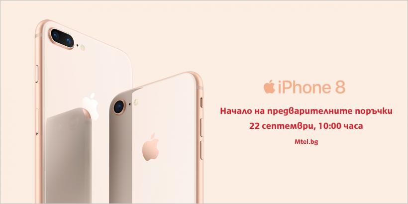 Мтел ще предлага iPhone 8 и iPhone 8 Plus на цени от 49,99 лева и 59,99 лева на месец