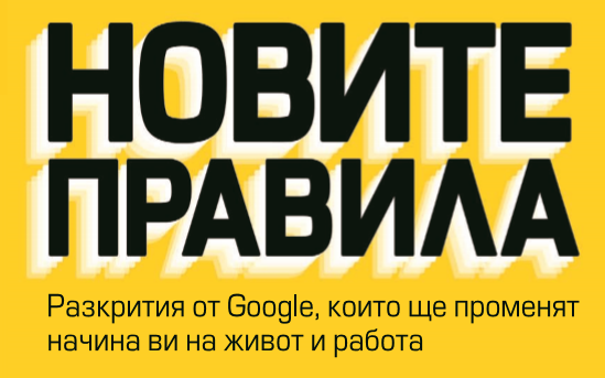 Защо Google е най-желаният  работодател в света? от Ласло Бок