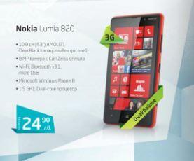 Nokia Lumia 820 се предлага на изплащане с 2-годишен договор от Globul за 24.90 лв. месечно.