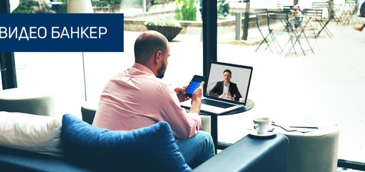 ОББ предлага видеобанкиране за бизнес клиенти