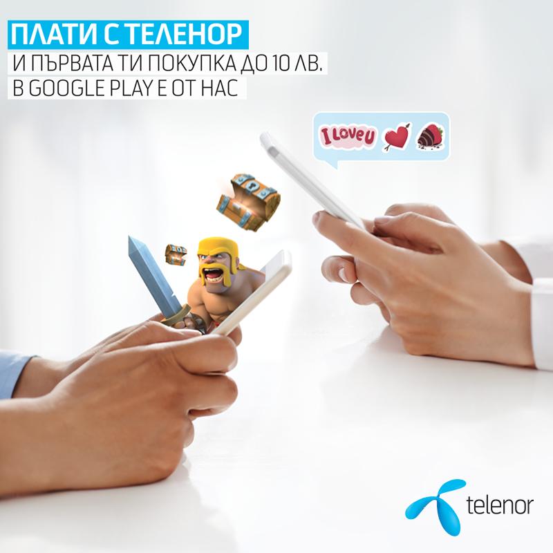 Теленор ще възстанови всяка първа покупка на съдържание от Google Play на стойност до 10 лв.