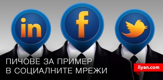 Пичове за пример в социалните мрежи!