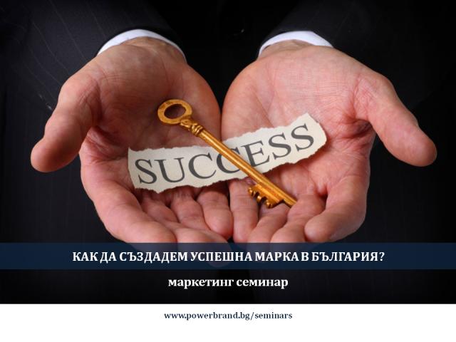 """Поредицата """"Успехите на Българските марки"""" стартира от Октомври"""