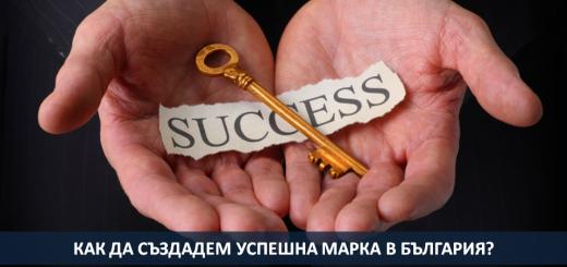 Маркетинг експерти и предприемачи ще споделят практически опит при изграждането на успешни Български марки