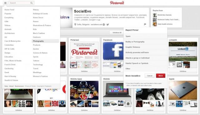 """Новият дизайн на """"Pinterest"""""""