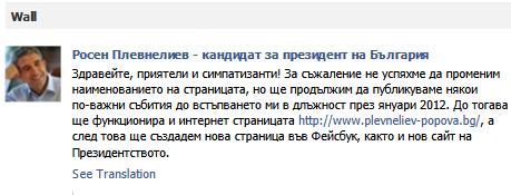 Плевенлиев във Фейсбук