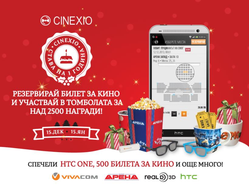 Любимото приложение на феновете на киното, Cinexio, е рожденик и раздава подаръци