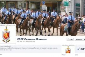 СДВР Столична Полиция вече със страница във Facebook