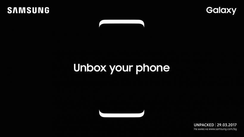 Samsung_2017_Unpacked invitation