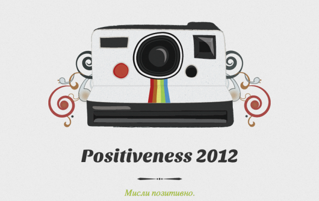 Най-позитивните снимки от България през 2012 г.