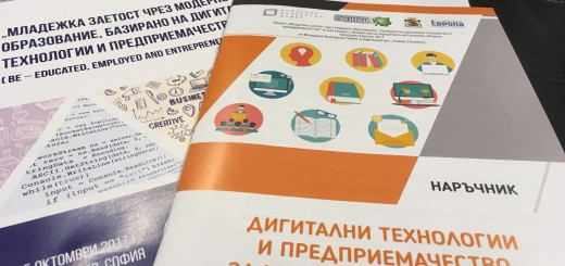 """Училищата в район """"Лозенец"""" ще прилагат дигитални технологии в образованието"""
