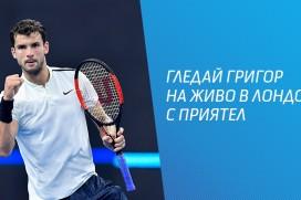 Теленор подарява три двойни билета за мач на Григор Димитров в Лондон