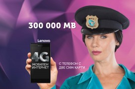 Макс пуска 4G мобилен интернет през смартфон с 300 000 MB месечно на максимална скорост