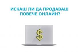 """Специална изненада по повод семинара """"Продавай повече онлайн!"""""""