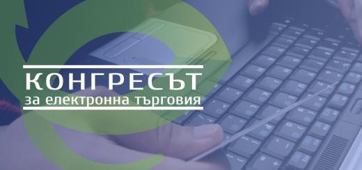 През април предстои първият конгрес за онлайн търговия в България