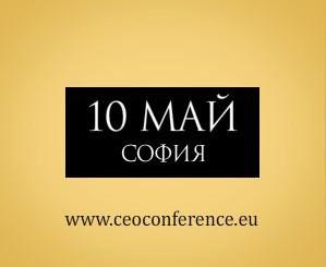 CEO Conference 2012 се премества в Интерпред СТЦ, София