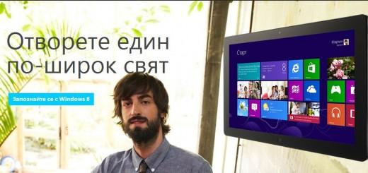 Windows 8 от Microsoft е вече тук!