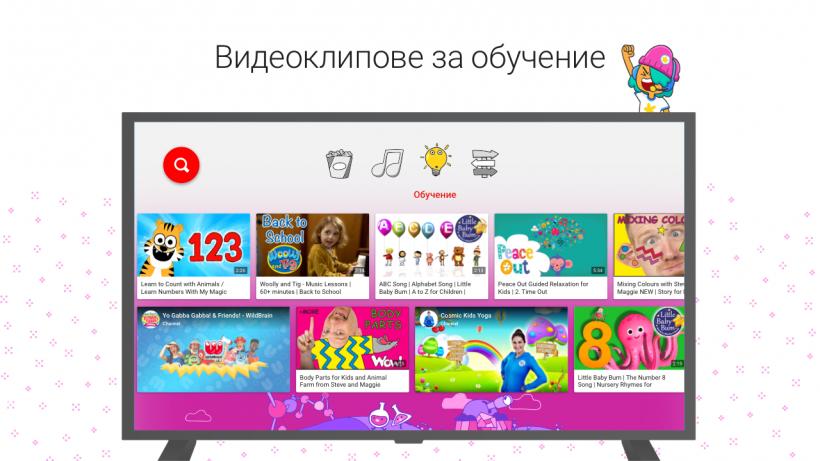 Google стартира YouTube Kids на български език