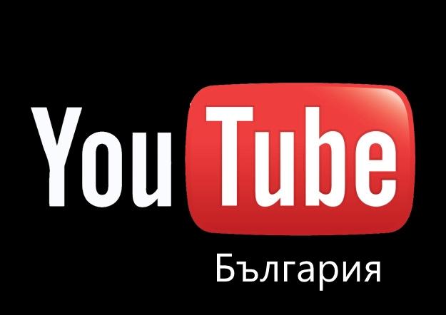 Горещо! Партньорската програма на YouTube стартира в България