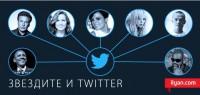 Звездите и Twitter