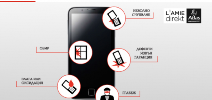 А1 предлага застраховка Моят телефон