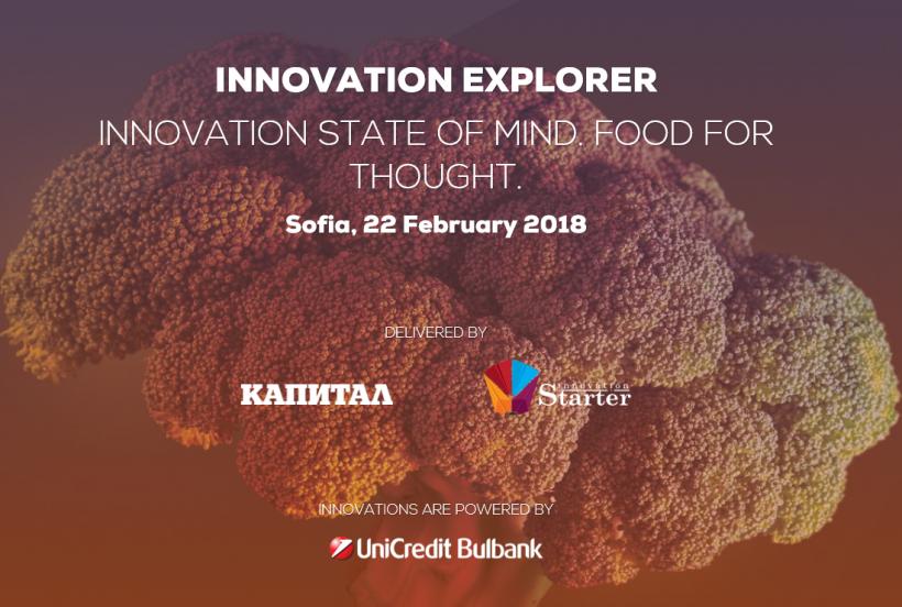 С какво се хранят мечтите разкрива четвъртото издание на Innovation Explorer 2018