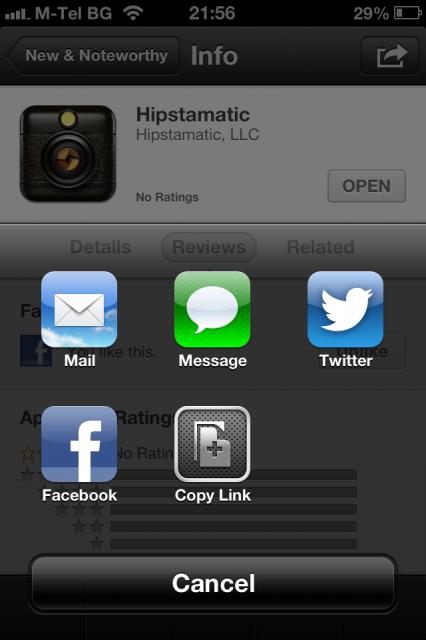 Лесно можем да споделяме линкове към приложения във Facebook и Twitter.