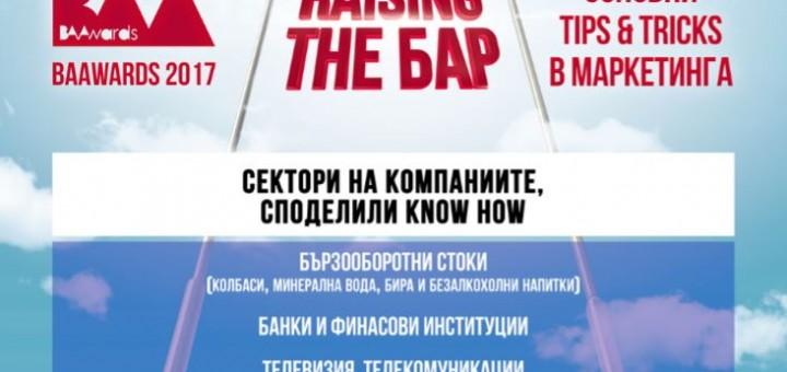 Полезни маркетинг съвети от организаторите на наградите BAAwards 2017