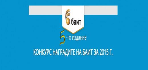 """Вече са известни номинираните в отделните категории от конкурса """"Наградите на БАИТ 2015"""""""