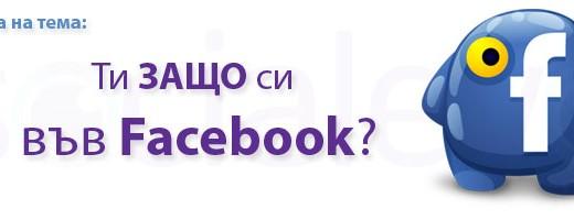Една анкета - А ти защо си във Facebook?