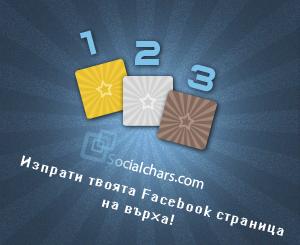 SocialChars