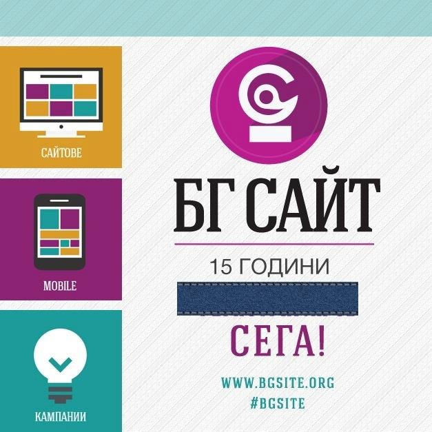 Гласуването на журито и публиката в конкурса БГ сайт 2014 започва днес