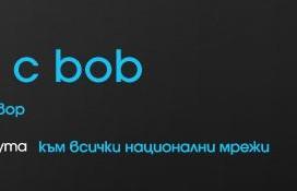 bob раздава разхлаждащи сини сладоледи и награди във Facebook