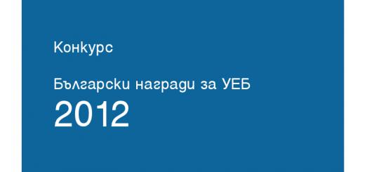 ПРЕДСТОЯЩО: КОНКУРС БЪЛГАРСКИ НАГРАДИ ЗА УЕБ 2012