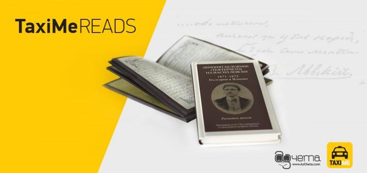 TaxiMe предлага фототипно копие от тефтерчето на Васил Левски за четене на клиентите на избрани таксита
