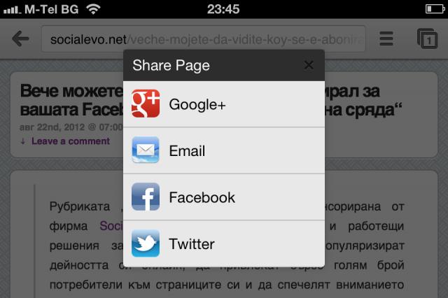 За да използвате функцията за споделяне във Facebook, ще трябва да разрешите достъп на Chrome, но това отнема секунди.
