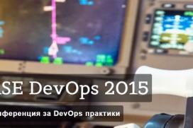 Конференцията ASE DevOps 2015 е на 30 Октомври