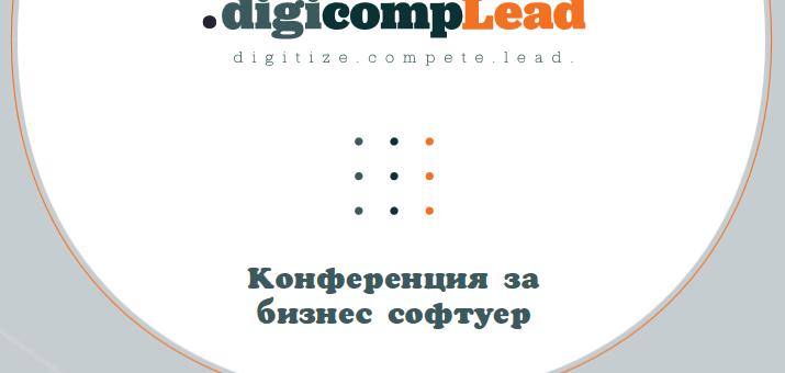 Конференцията .digicompLead ще представи софтуерни решения за цялостно дигитално управление на бизнеса