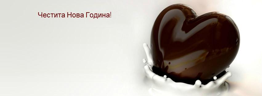 Facebook_Timeline_kak_da_promenime_oblozhkata1