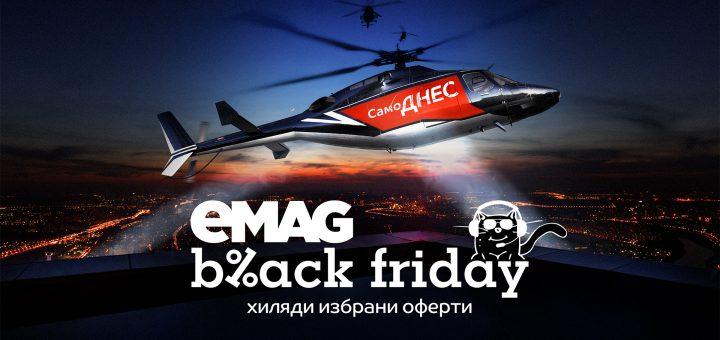 eMAG Black Friday 2018: 615 000 посещения и поръчки на стойност 18 948 000 лв.