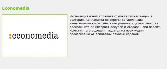 """Голяма награда """"Интернет медия на годината"""" – Икономедия"""