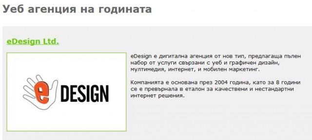 """""""Уеб агенция на годината"""" – дигитална агенция eDesign"""