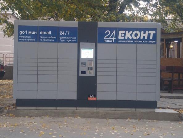 Автоматичните пощенски станции на Еконт увеличават ръста си в доставките на пратки