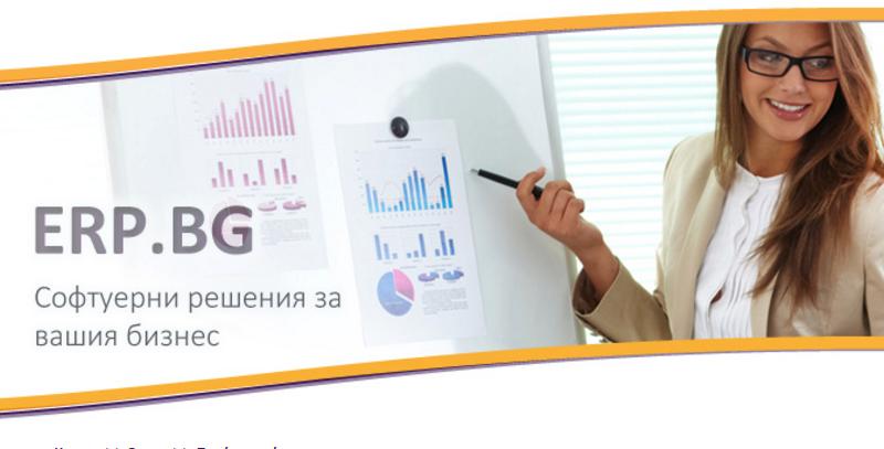 ERP.BG стартира партньорска програма с чуждестранни университети