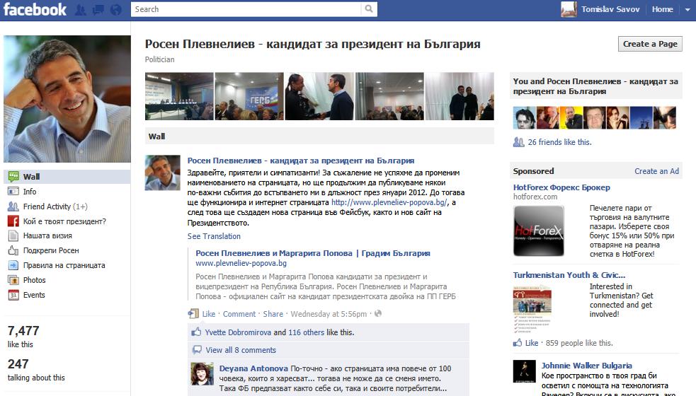 Росен Плевенлиев във Facebook